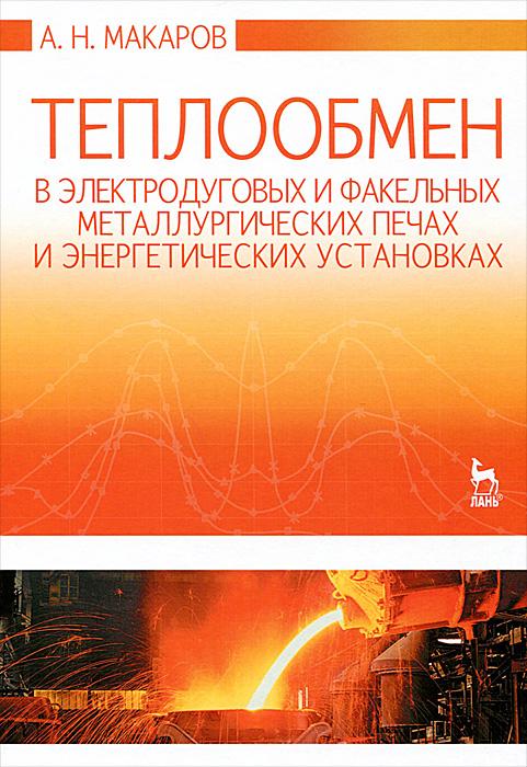 Теплообмен в электродуговых и факельных металлургических печах и энергетических установках. Учебное пособие