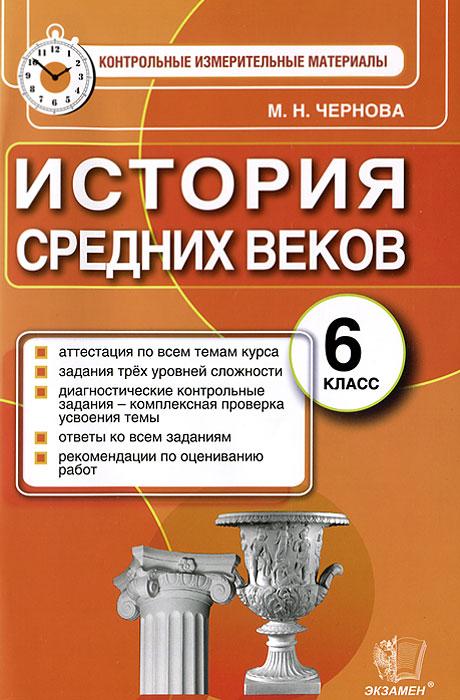 История Средних веков. 6 класс. Контрольные измерительные материалы