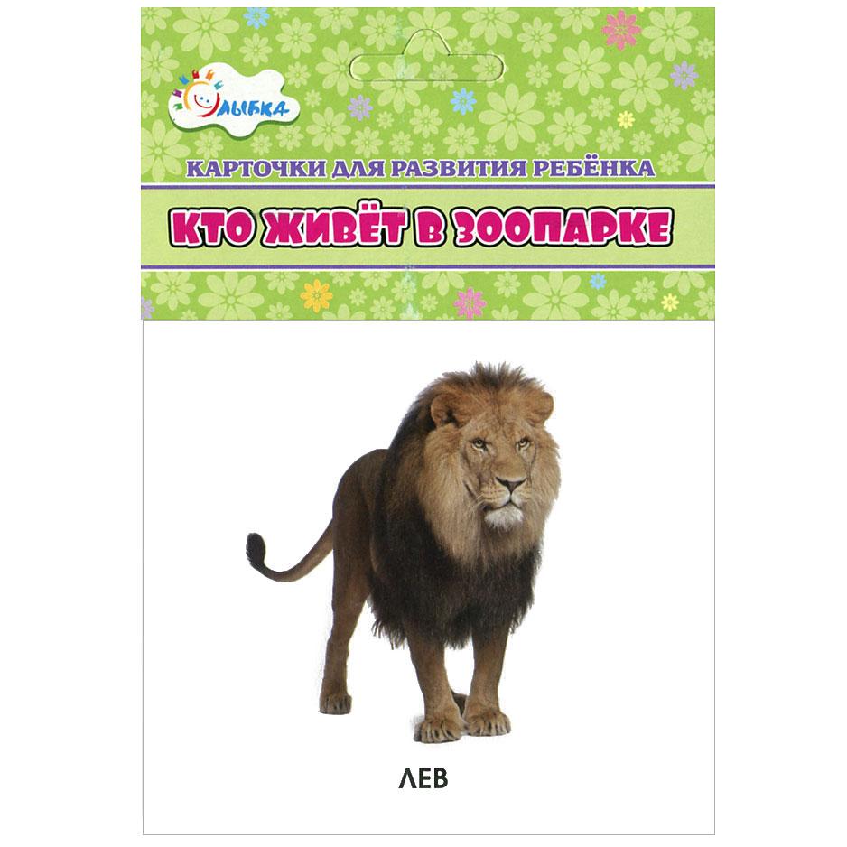 Кто живет в зоопарке (набор из 12 карточек)