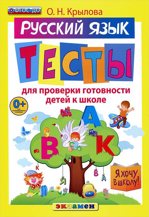 Русский язык. Тесты для проверки готовности детей к школе