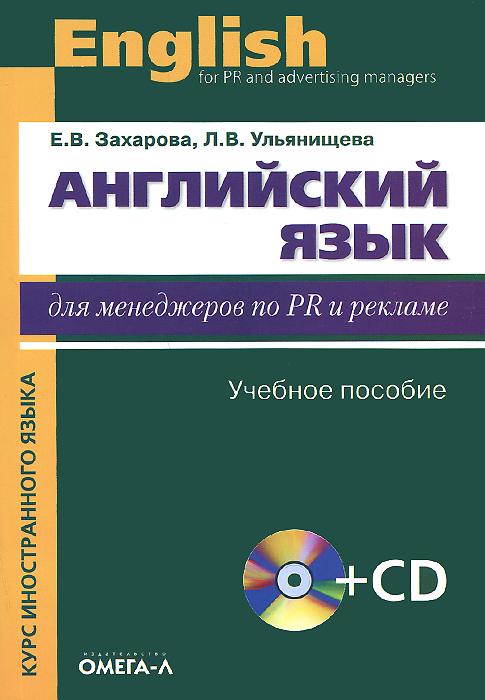 Английский язык для менеджеров по PR и рекламе. Учебное пособие (+ CD-ROM)