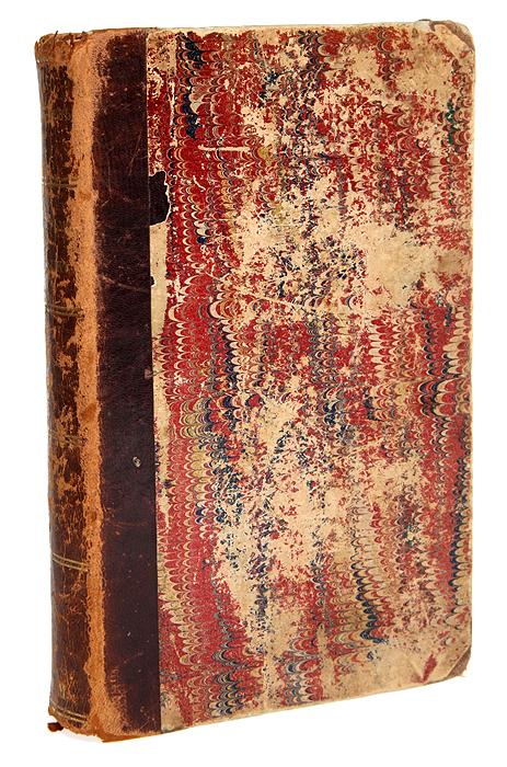 Русская община в тюрьме и ссылке0120710Прижизненное издание. Санкт-Петербург, 1872 год, Типография А. Моригеровского. Владельческий переплет, кожаный корешок с золотым тиснением. Сохранность хорошая. В книге несколько восстановленных листов, стр. 15-16, 715-720. Автор этой книги был известным в свое времяобщественным деятелем и поплатился за свою активность уголовным преследованием. Он был заключен в Омский острог по обвинению в сибирском сепаратизме. После выхода из острога его сослали в Архангельскую губернию. Современникиставили Русскую общину наравне с такими книгами, как Записки из Мертвого дома Ф.М.Достоевского и Сибирь и каторга С.В.Максимова. Ядринцев располагал богатым материалом для написания книги, близко познакомившись ссуществовавшими в то время системами наказания и их влиянием на осужденных. Он незаурядно описал каторгу, бродяжничество и тюремный быт, собрал образцы тюремного фольклора.В своей книге Н.М.Ядринцев описал самые разные типы заключенных из острогов: туда попадали убийцы, разбойники, мелкие воришки и нищие. Но даже в таких обстоятельствах он имел возможность наблюдать порывы искренних человеческихчувств и благородства. Помимо конкретных современных ему впечатлений Ядринцев довольно много места уделил истории ссылки в России, развитию форм поселений для осужденных, осветил роль ссылки в развитии колонизационного процессана сибирских территориях. Опыт колонизации он также исследовал на американском примере непосредственно во время поездки в США. В 1870-е г.г. Ядринцев служил в управлении западносибирского генерал-губернатора.Н.М.Ядринцев весьма эмоционально рассказывает о пережитых им допросах, тяготах заключения, тюремном распорядке, судьбах отдельных тюремных мучеников, с которыми довелось сталкиваться, а также социальных отношениях внутриобщины. Одним из основных положений книги Ядринцева была недопустимость одиночного заключения как жестокого анахронизма. Он был опытным путешественником и организатором этнографических экспедиций, что в не