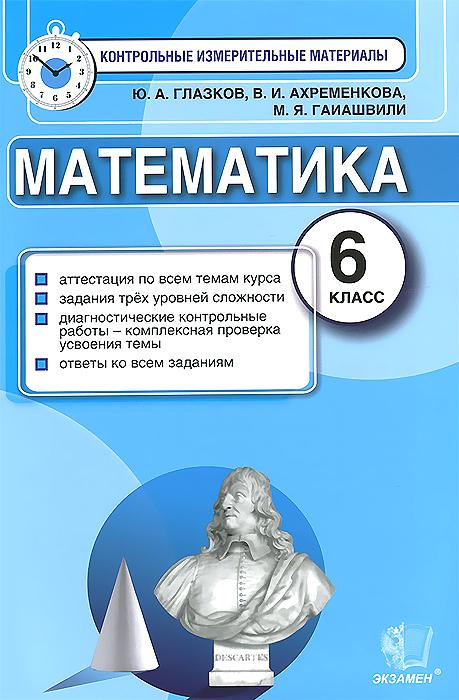 Математика. 6 класс. Контрольные измерительные материалы