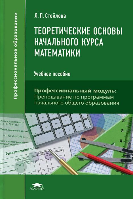 Теоретические основы начального курса математики. Учебное пособие