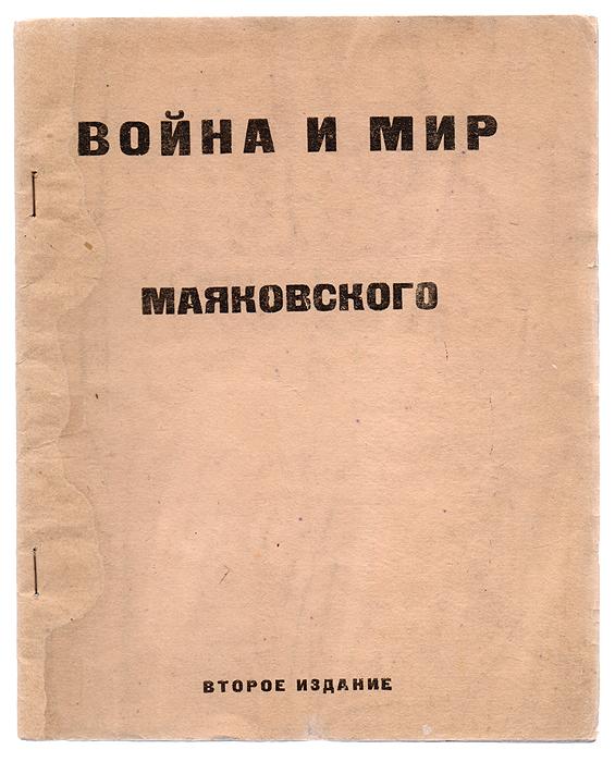 Маяковский В. В. Война и Мир Маяковского эксмо война и мир в футболе коллекционное издание