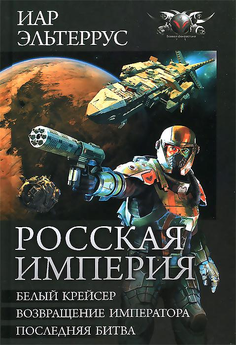 Иар Эльтеррус Российская империя. Белый Крейсер. Возвращение императора. Последняя битва