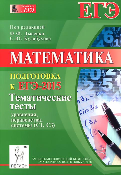 Математика. Подготовка к ЕГЭ-2015. Тематические тесты. Уравнения, неравенства, системы (С1, С3)