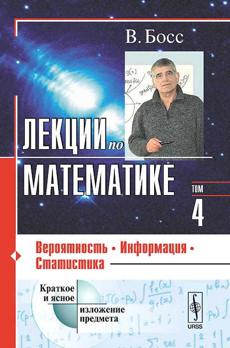 Лекции по математике. Том 4. Вероятность, информация, статистика. Учебное пособие