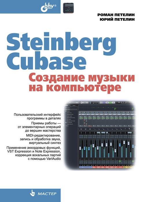 Р. Петелин, Ю. Петелин. Steinberg Cubase. Создание музыки на компьютере
