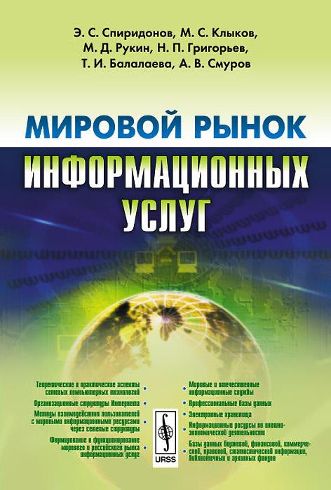 Мировой рынок информационных услуг. Учебник