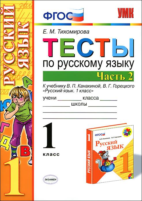 Тесты по русскому языку. 1 класс. В 2 частях. Часть 2