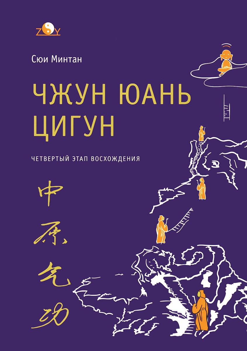 Сюи Минтан Чжун Юань цигун. Четвертый этап восхождения  чжун юань цигун первая ступень