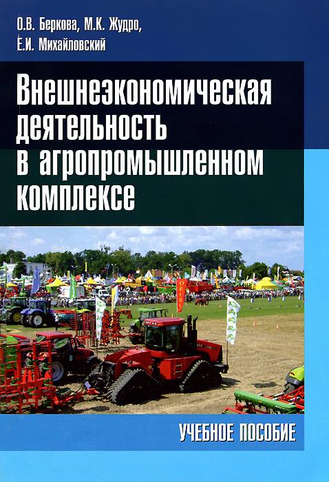Внешнеэкономическая деятельность в агропромышленном комплексе. Учебное пособие