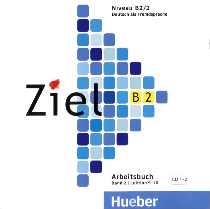 Ziel B2: Arbeitsbuch: Band 2: Lektion 9-16 (аудиокурс на 2 CD)