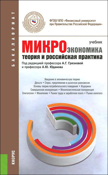 Микроэкономика. Теория и российская практика. Учебник