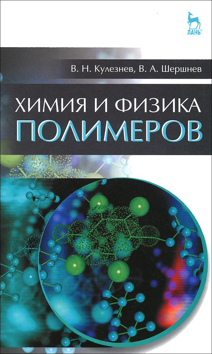 Химия и физика полимеров. Учебное пособие
