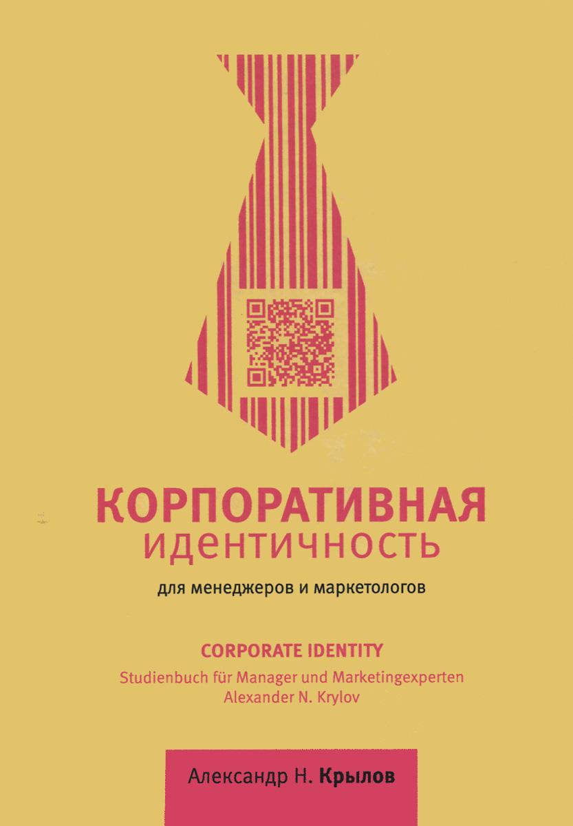 Корпоративная идентичность для менеджеров и маркетологов. Учебное пособие