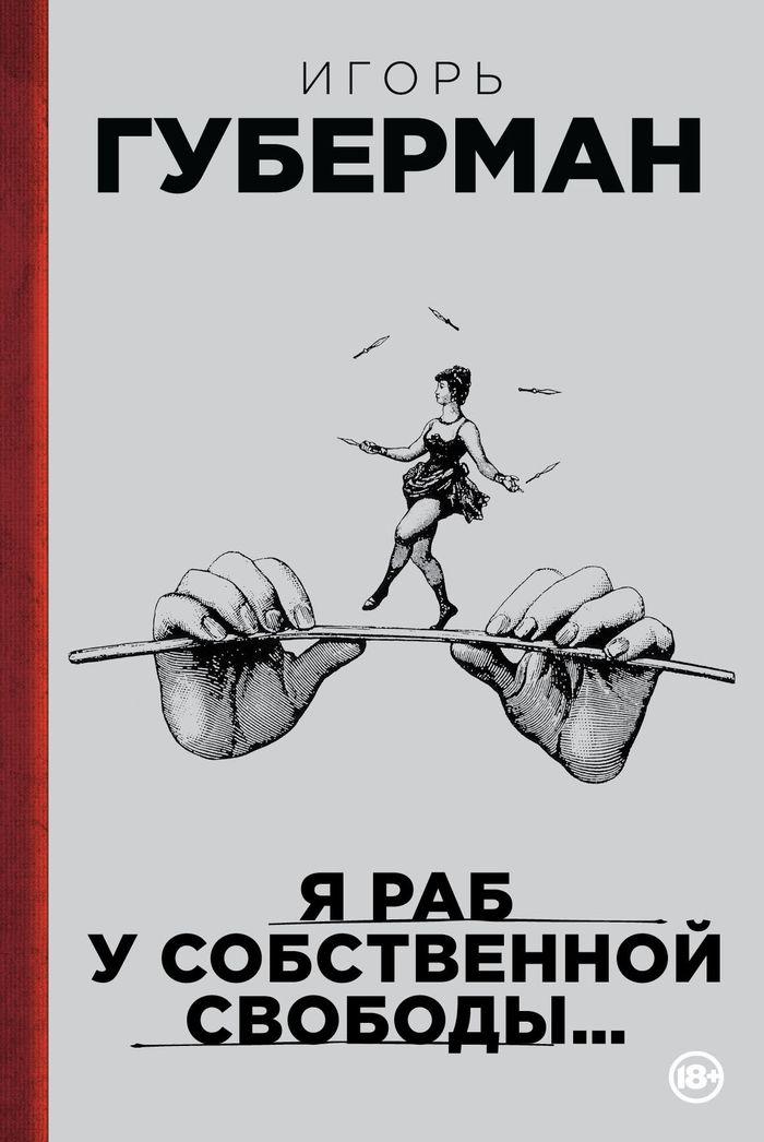 Игорь Губерман Я раб у собственной свободы... игорь губерман смотрю на божий мир я исподлобья