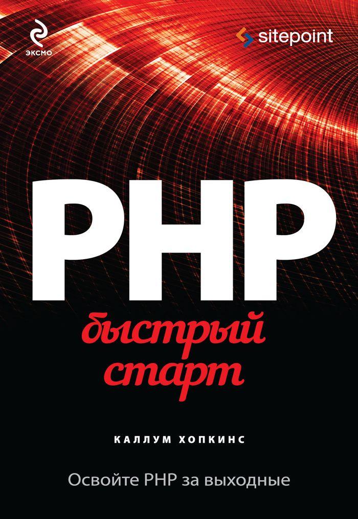 Каллум Хопкинс PHP. Быстрый старт книги эксмо php быстрый старт