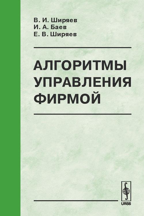 В. И. Ширяев, И. А. Баев, Е. В. Ширяев. Алгоритмы управления фирмой
