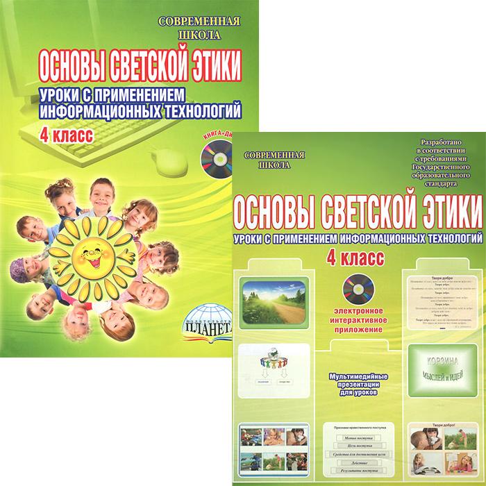 Основы светской этики. 4 класс. Уроки с применением информационных технологий (+ CD-ROM)