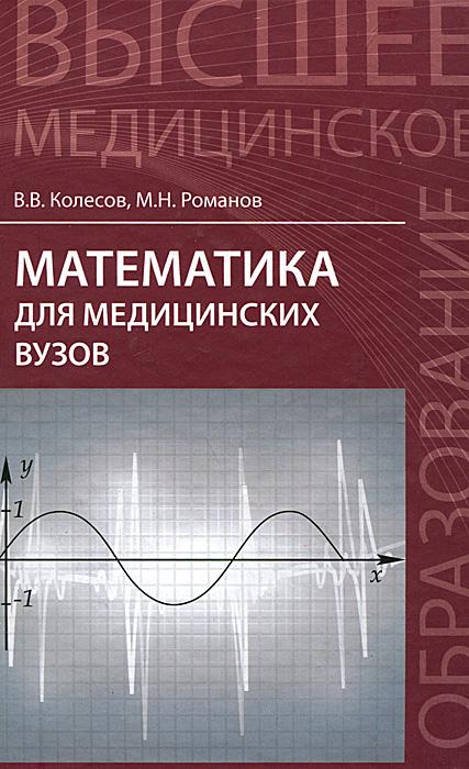 Математика для медицинский вузов. Учебное пособие