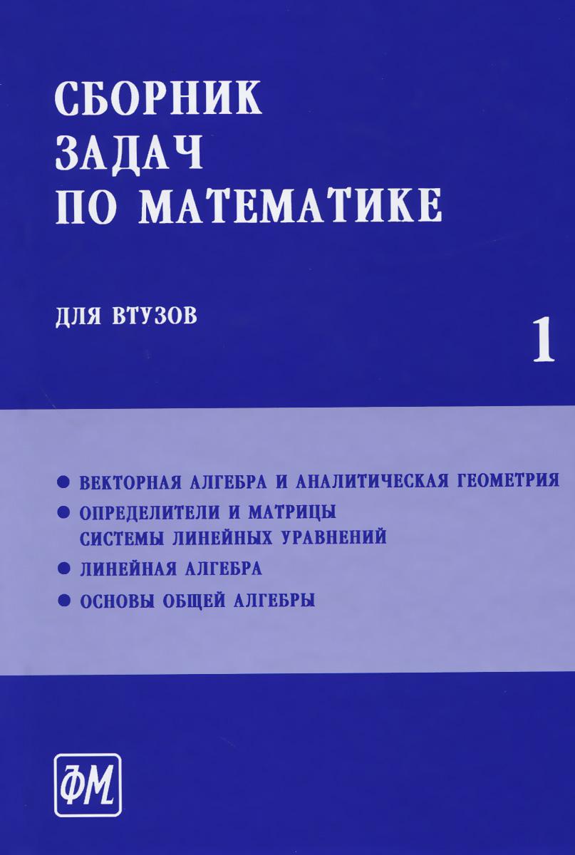 Сборник задач по математике для втузов. Учебник. В 4 частях. Часть 1