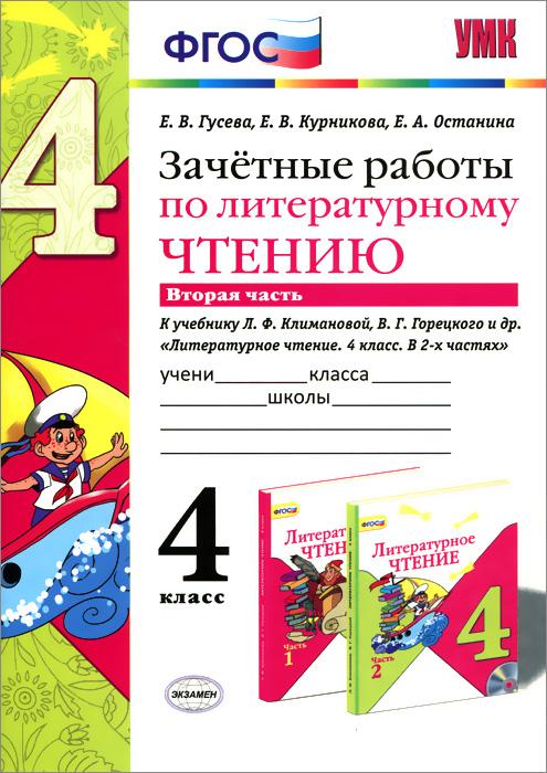 Литературное чтение. 4 класс. Зачетные работы. Часть 2. К учебнику Л. Ф. Климановой, В. Г. Горецкого и др.