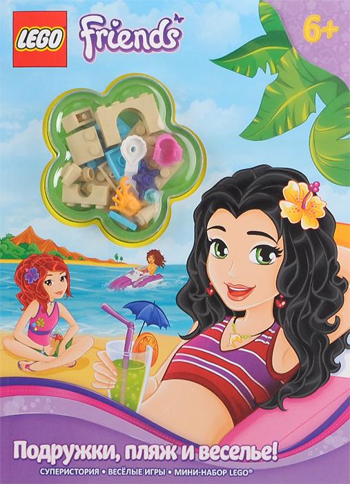 Подружки, пляж и веселье! (+ подарок)