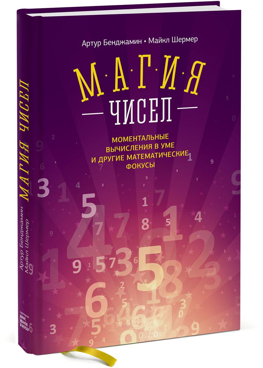 Артур Бенджамин, Майкл Шермер. Магия чисел. Моментальные вычисления в уме и другие математические фокусы