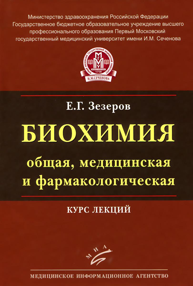 Биохимия (общая, медицинская и фармакологическая). Курс лекций (+ CD-ROM)