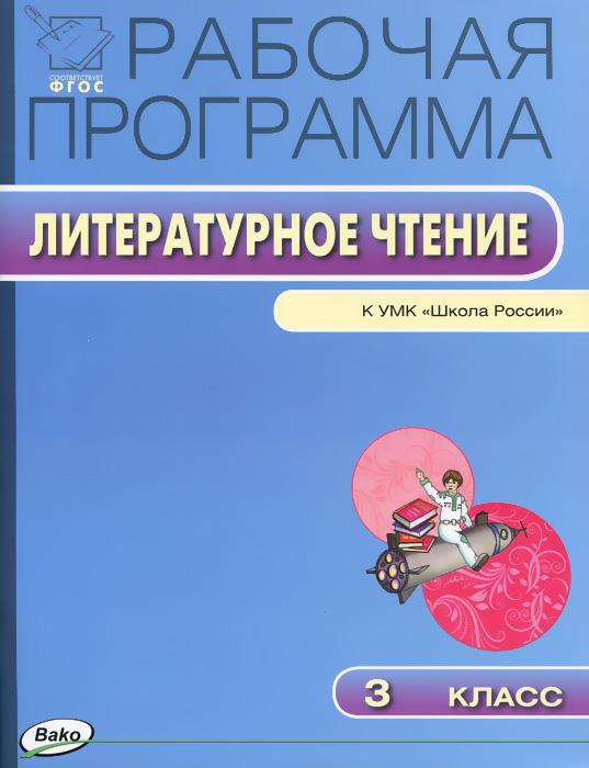 Литературное чтение. 3 класс. Рабочая программа. К УМК Л. Ф. Климановой, В. Г. Горецкого