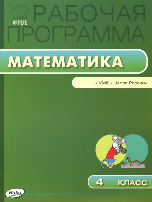 Математика. 4 класс. Рабочая программа. К УМК М. И. Моро и др.