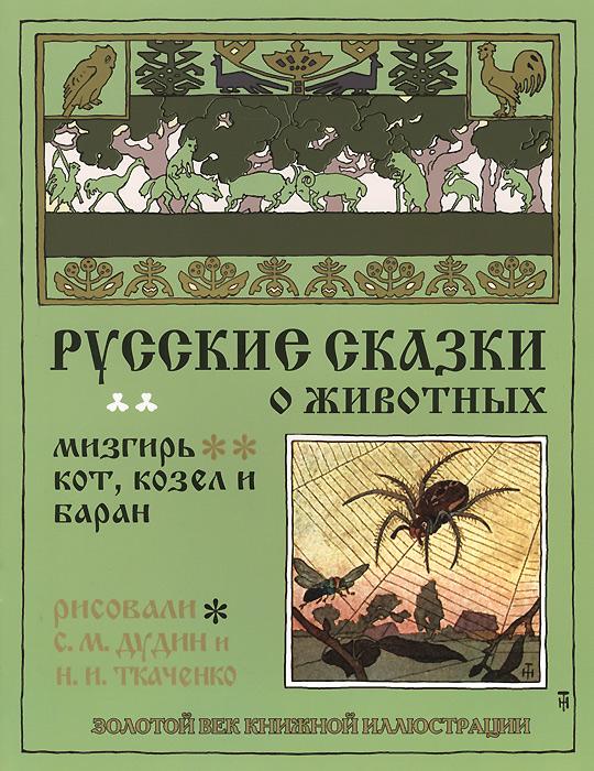 Русские сказки о животных. Мизгирь. Кот, козел и баран