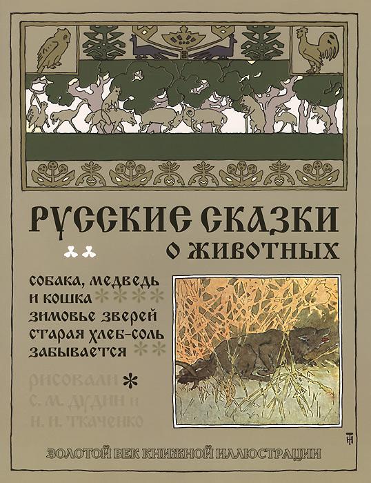 Русские сказки о животных. Собака, медведь и кошка. Зимовье зверей. Старая хлеб-соль забывается
