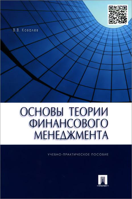 Основы теории финансового менеджмента. Учебно-практическое пособие