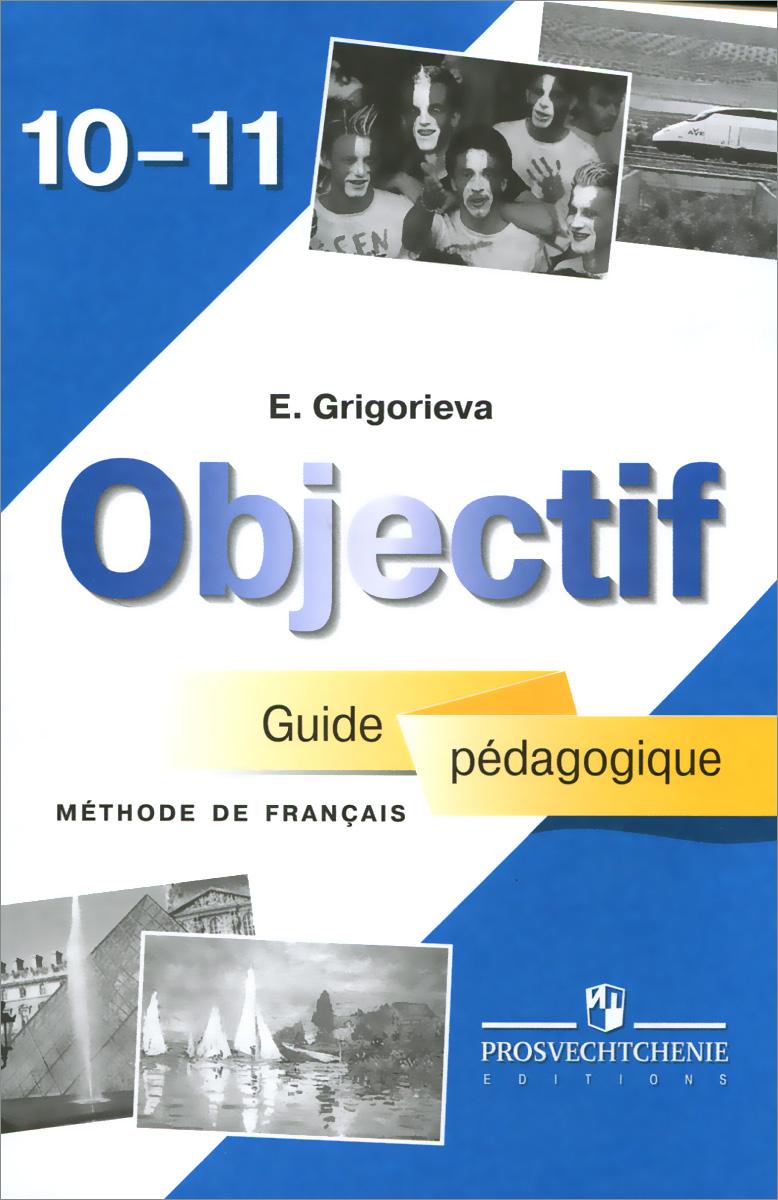 Objectif: Methode de francais 10-11: Guide pedagogique / Французский язык. 10-11 класс. Книга для учителя