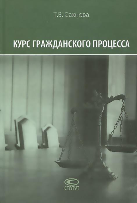 Курс гражданского процесса