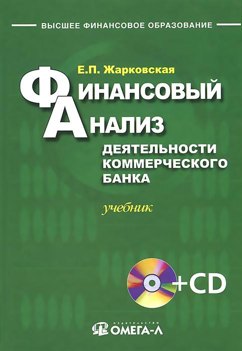 Финансовый анализ деятельности коммерческого банка. Учебник (+ CD-ROM)