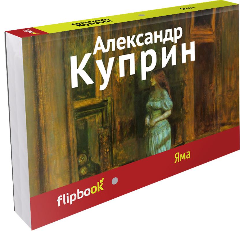 Александр Куприн Яма александр соловьев 0 страсти по спорту
