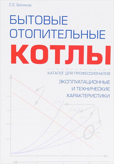 Бытовые отопительные котлы. Справочник-каталог