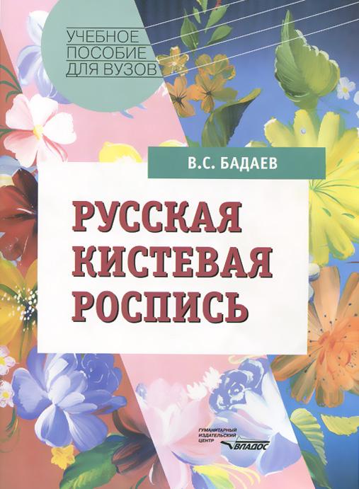 Русская кистевая роспись