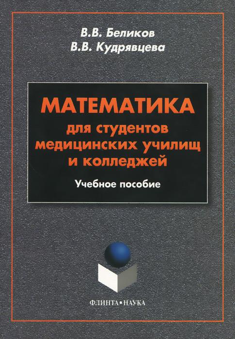 Математика для студентов медицинских училищ и колледжей. Учебное пособие