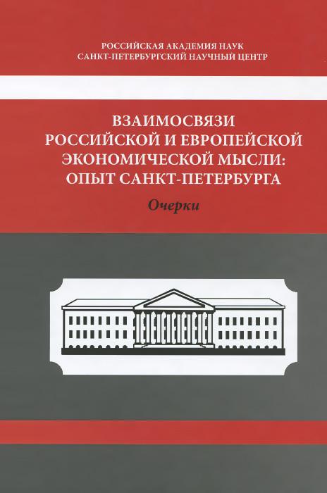 Взаимосвязи российской и европейской экономической мысли. Опыт Санкт-Петербурга
