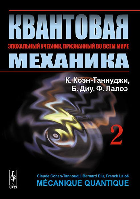 Квантовая механика. В 2 томах. Том 2
