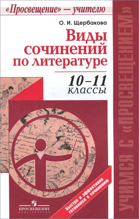 Виды сочинений по литературе. 10-11 классы. Пособие для учителей