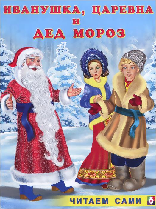 И. В. Гурина Иванушка, Царевна и Дед Мороз