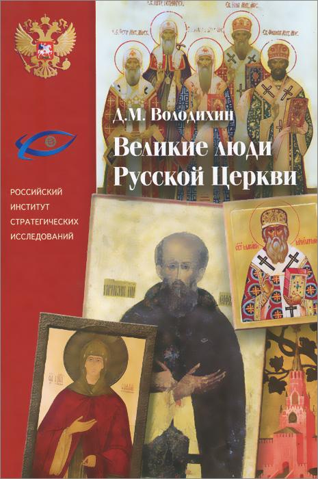 Д. М. Володихин. Великие люди Русской Церкви