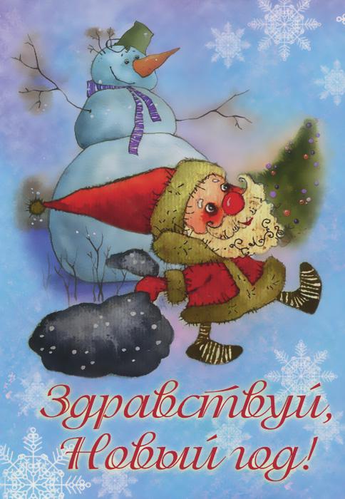 Здравствуй, Новый Год! (набор из 12 открыток)