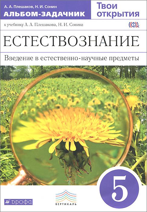 Естествознание. 5 класс. альбом-задачник к учебнику А. А. Плешанова, Н. И. Сонина. Введение в естественно-научные предметы